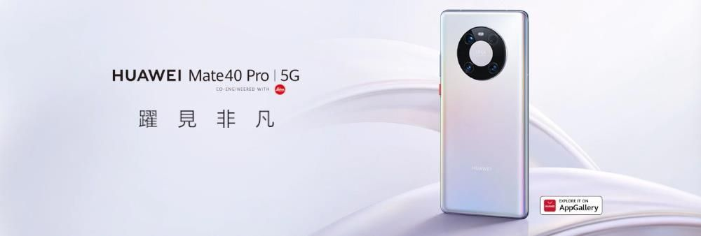 Huawei International Co., Ltd's banner