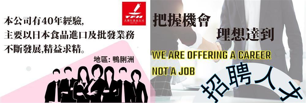 Tai Fat Hong Provision Co's banner