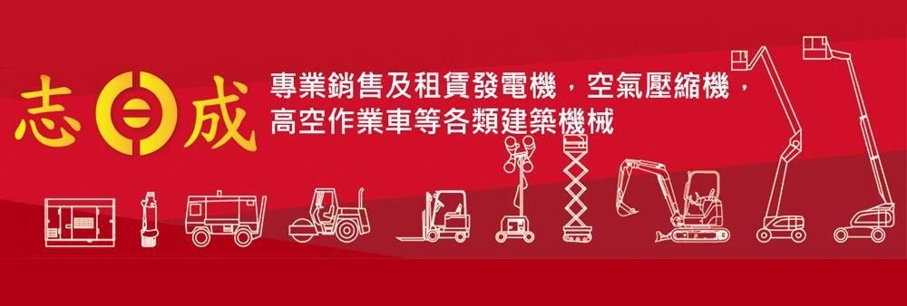 Chi Shing Human Resources Company Limited's banner
