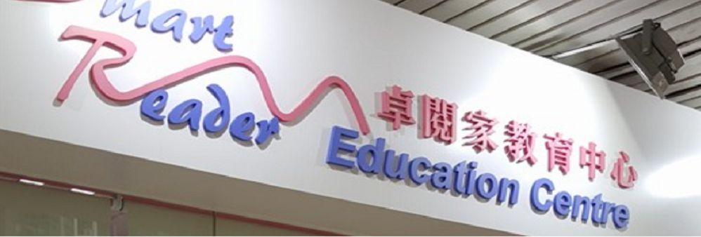 Smart Reader Education Centre's banner