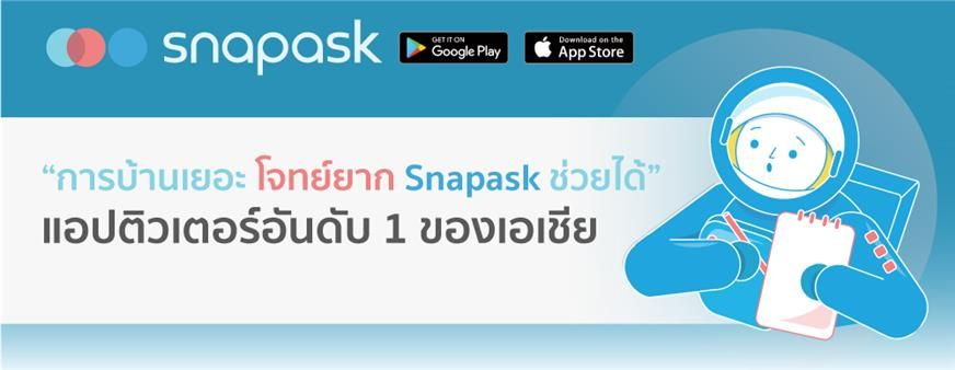 Snapask (Thailand) Co., Ltd.'s banner