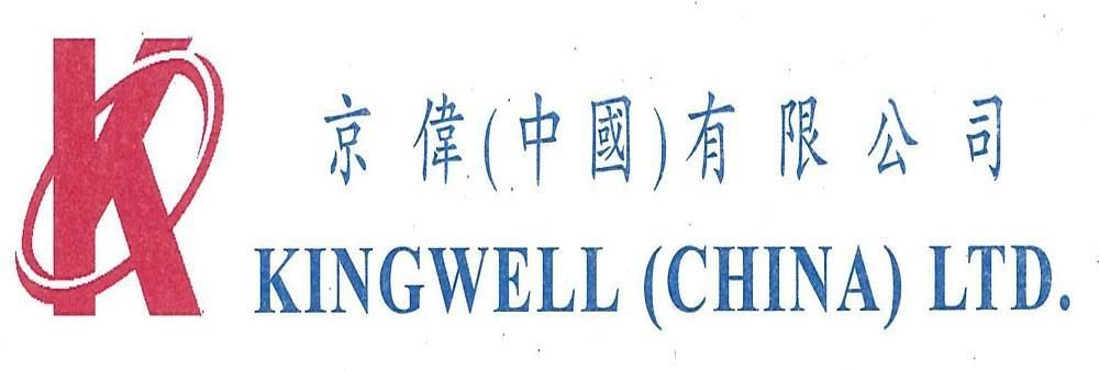 Kingwell (China) Limited's banner