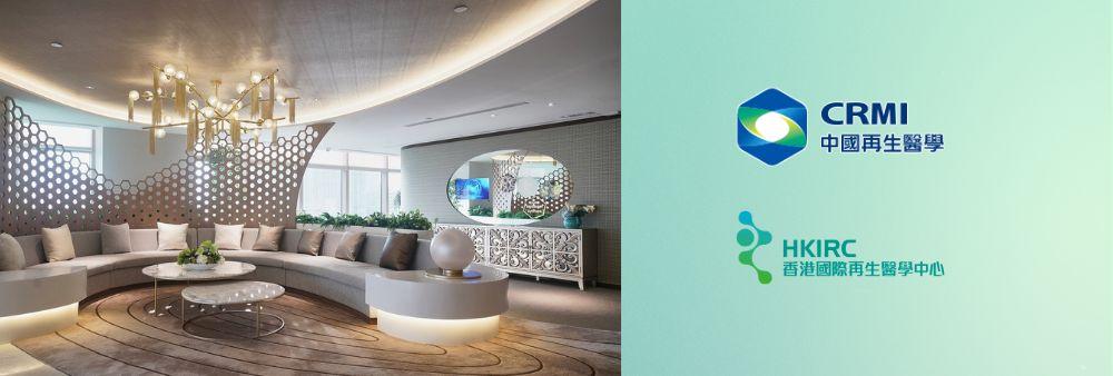 HK International Regenerative Centre Limited's banner