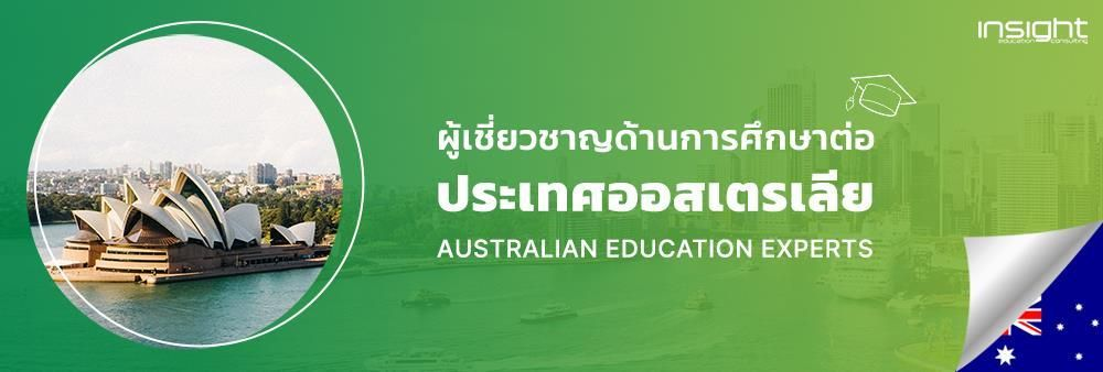 Insight Education Consulting Co., Ltd.'s banner