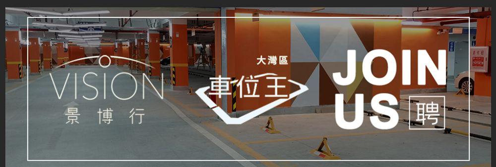 Vision (HK) International Investment Group Limited's banner