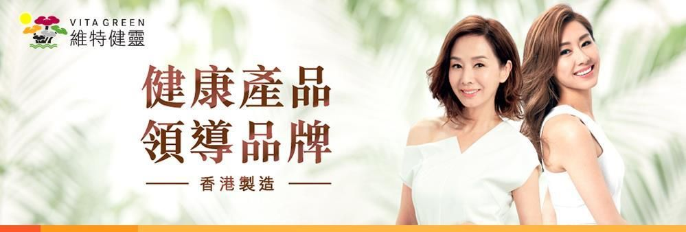 Vita Green Pharmaceutical (H.K.) Limited's banner