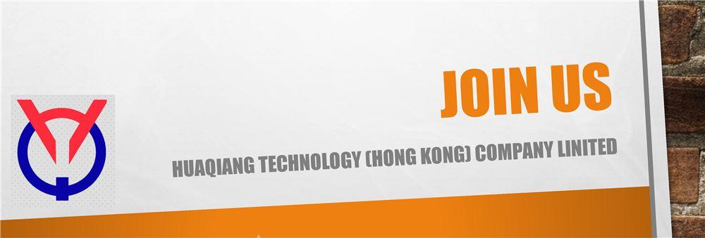 Huaqiang Technology (Hong Kong) Company Limited's banner