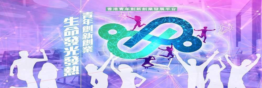 Hong Kong Youth Innovation And Incubation Development Foundation Company Limited's banner