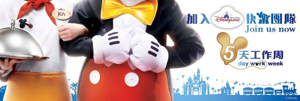 Hong Kong Disneyland's banner