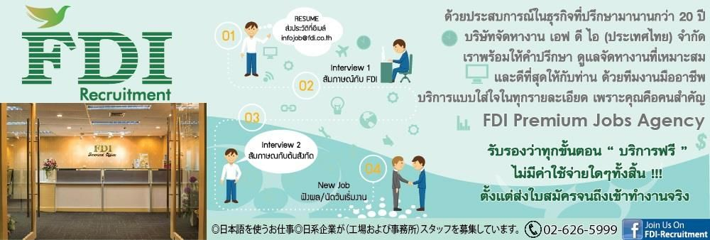 FDI Recruitment (Thailand) Co., Ltd.'s banner