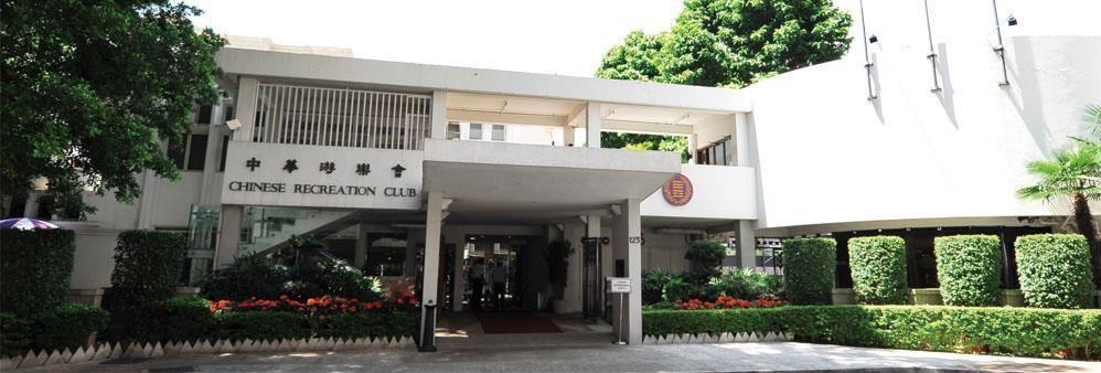 Chinese Recreation Club Hong Kong's banner