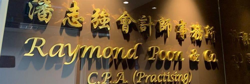 潘志強會計師事務所's banner