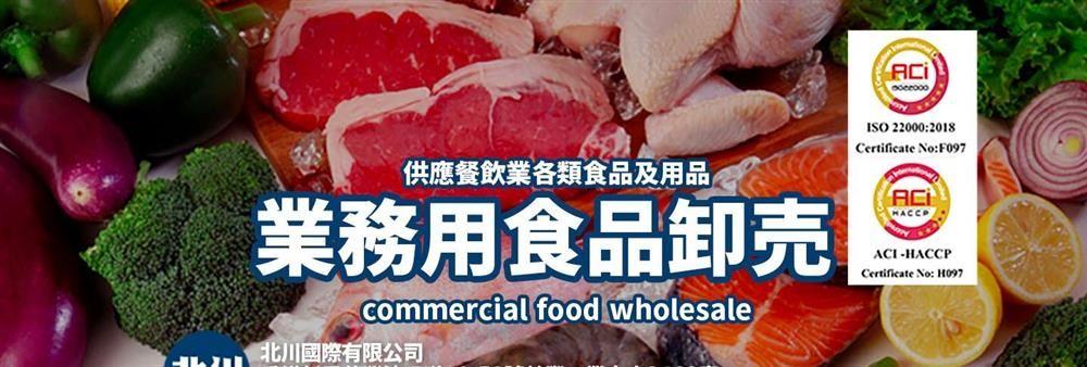 Kitagawa International Company Limited's banner
