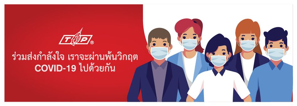 T.P. Drug Laboratories (1969) Co., Ltd.'s banner