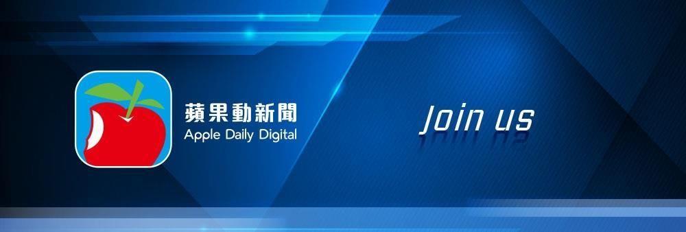 Apple Daily Ltd's banner