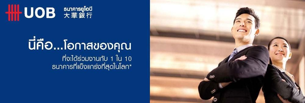 United Overseas Bank (Thai) Public Company Limited (UOB)'s banner