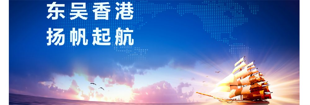 Soochow Securities (International) Financial Holdings Limited's banner