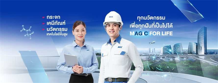 AGC Flat Glass (Thailand) Public Company Limited's banner