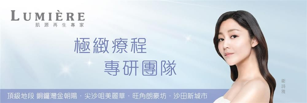 Lumiere Hong Kong Limited's banner