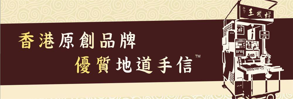Lemon King Company Limited's banner