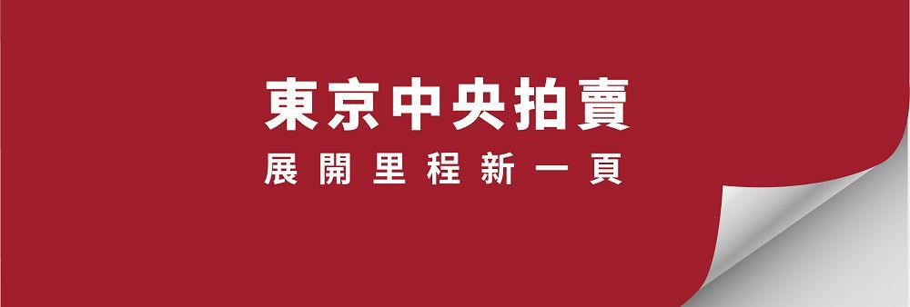 Tokyo Chuo Auction Hongkong Company Limited's banner