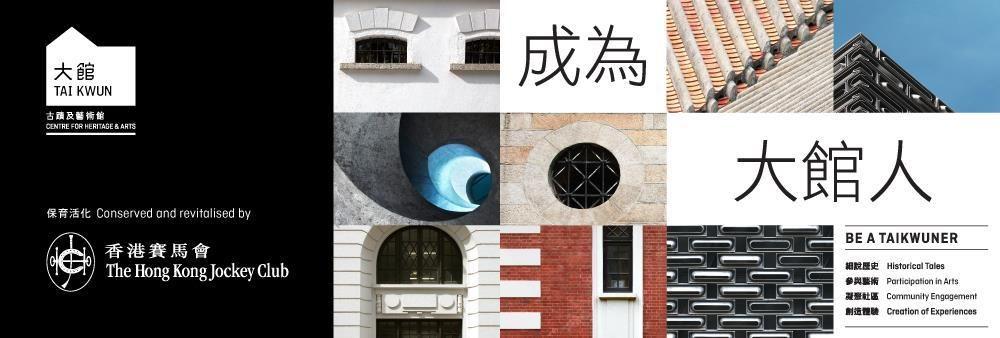 Tai Kwun's banner