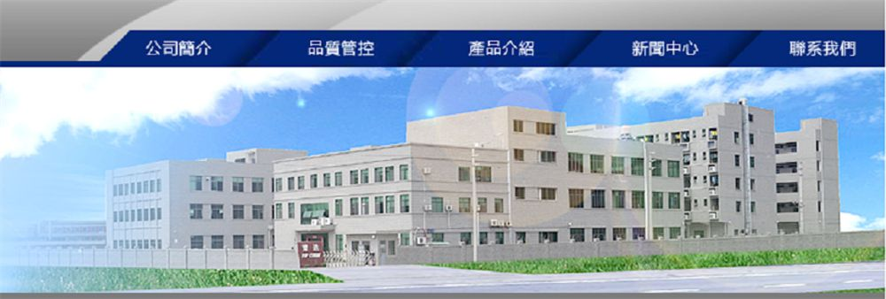 Yip Chun Wang's Industrial Co Limited's banner