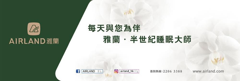Airland Holding Company Limited's banner