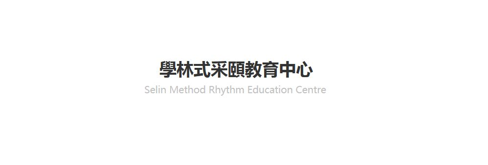 Selin Method Rhythm Education Centre's banner