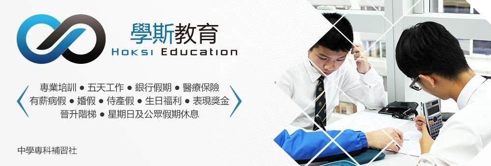 學斯教育's banner