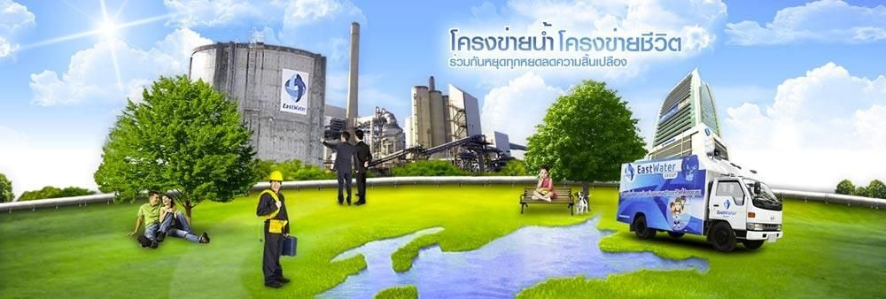Eastern Water Resources Development and Management Public Company Limited's banner