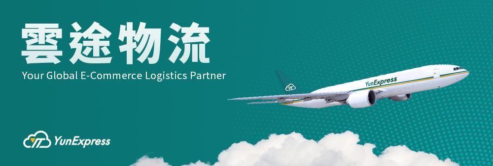 Hongkong YunExpress Logistics Limited's banner