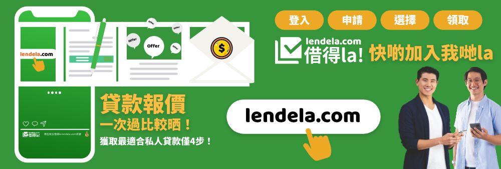 Lendela Limited's banner