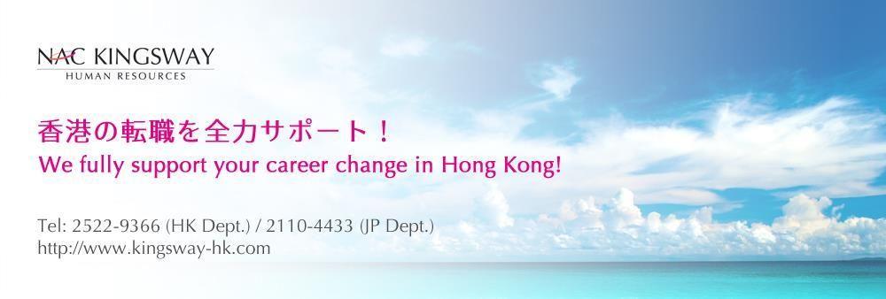 Kingsway Personnel Ltd's banner