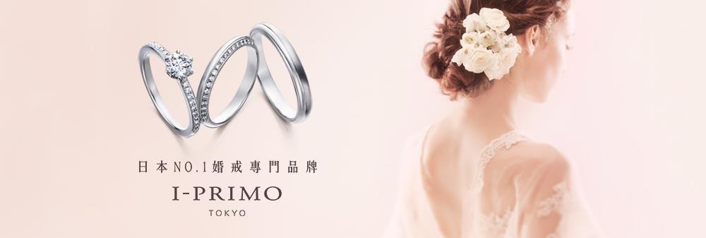 Primo Diamond Hong Kong Limited's banner