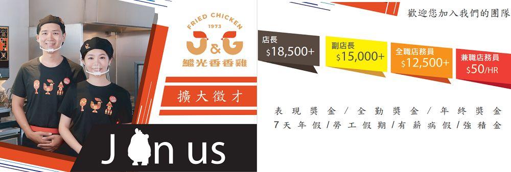 J&G FRIED CHICKEN's banner