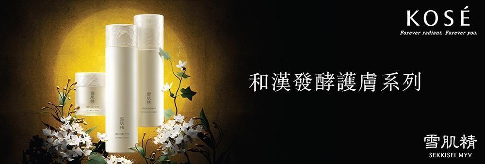 Kose (Hong Kong) Co., Limited's banner