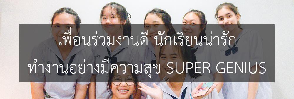 กวดวิชา Super Genius's banner