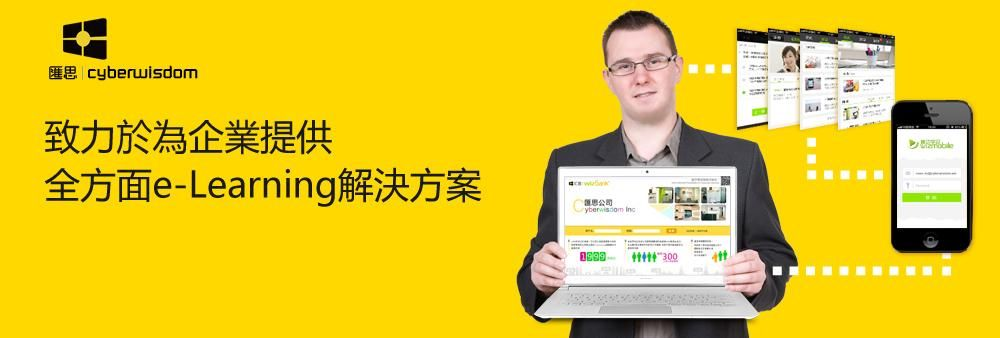 Cyberwisdom Asia Limited's banner