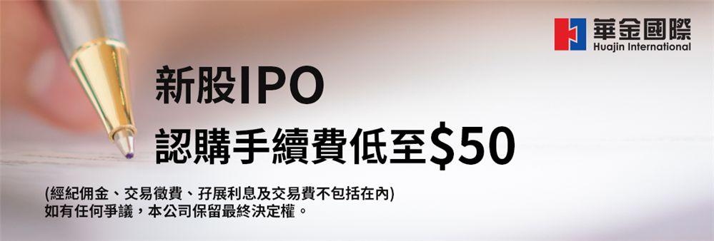 Huajin Financial (International) Holdings Limited's banner