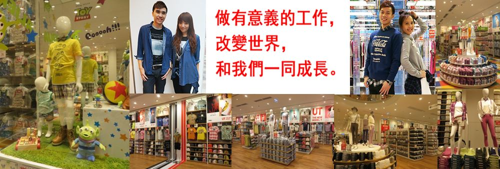 UNIQLO HONG KONG, LIMITED's banner