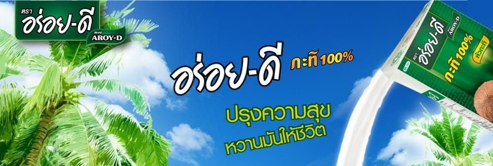 Thai Agri Foods Public Company Limited's banner