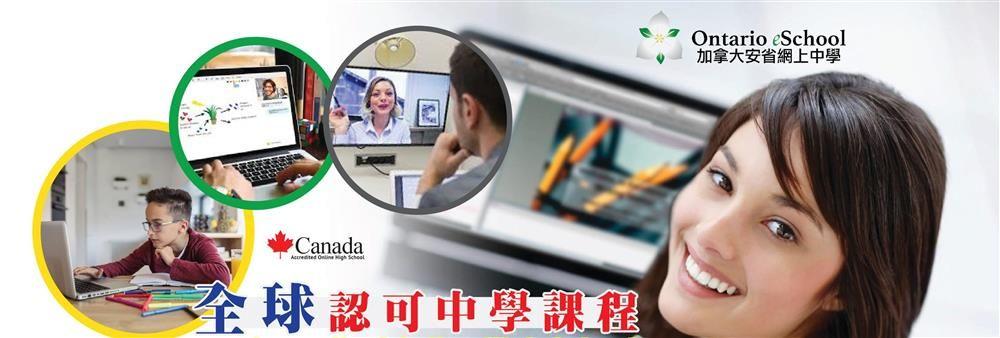 Ontario eSchool Asia Limited's banner