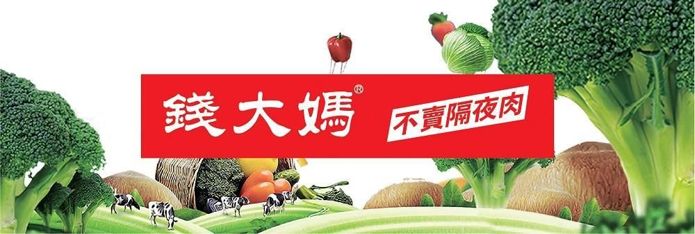 Hong Kong Qdama Fresh Foods Chain Store Co., Limited's banner