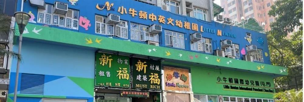 Little Newton Anglo-Chinese Kindergarten's banner