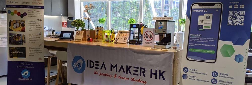 Idea Maker HK's banner