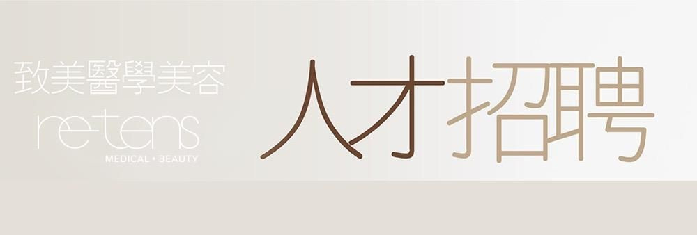 Re-Tens Medical Beauty Limited's banner