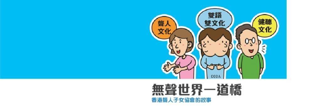 香港聾人子女協會有限公司's banner