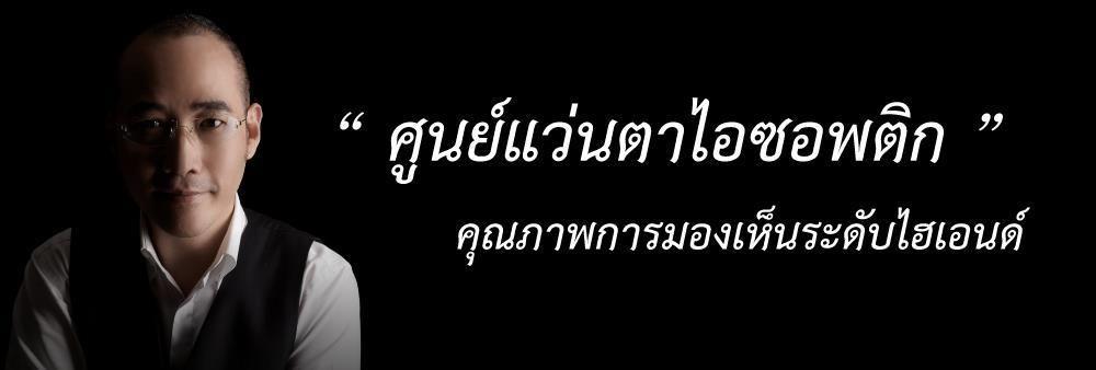 ISOPTIK CO., Ltd.'s banner