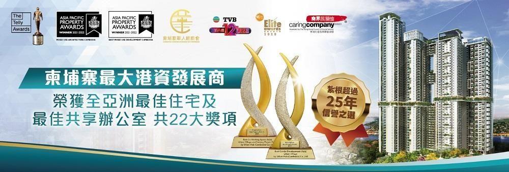 Urban Hub (HK) Company Limited's banner